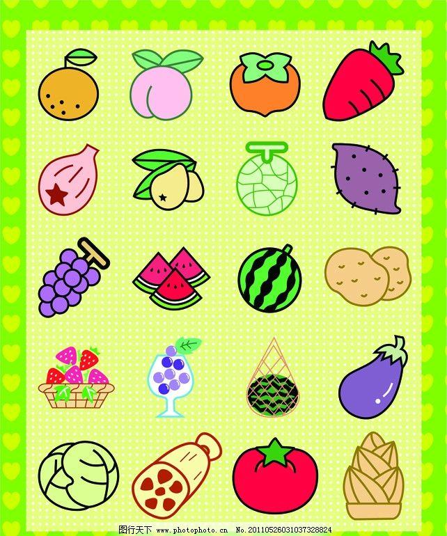 矢量水果素材 儿童插画 卡通 可爱 物件 生活用品 橘子 桃子