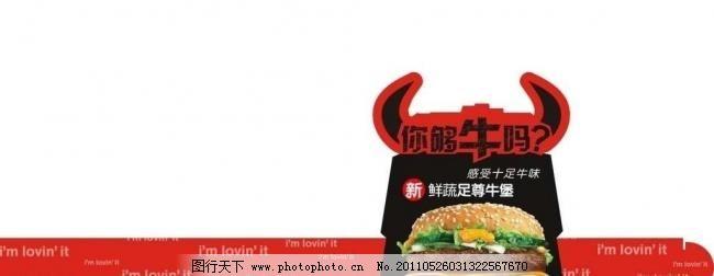 麦当劳 麦当劳图片免费下载 广告设计 汉堡 汉堡包 帽子 牛角
