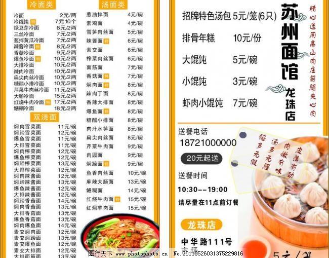 苏州面馆 价目表 苏州面馆免费下载 冷面 面条 小吃 小笼包 苏州面馆面条小笼