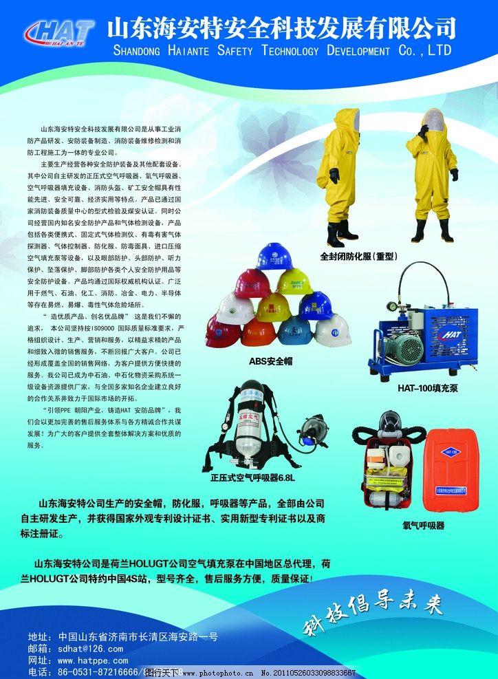 安全器材 安全帽 蓝色背景 氧气瓶 防尘衣 源文件