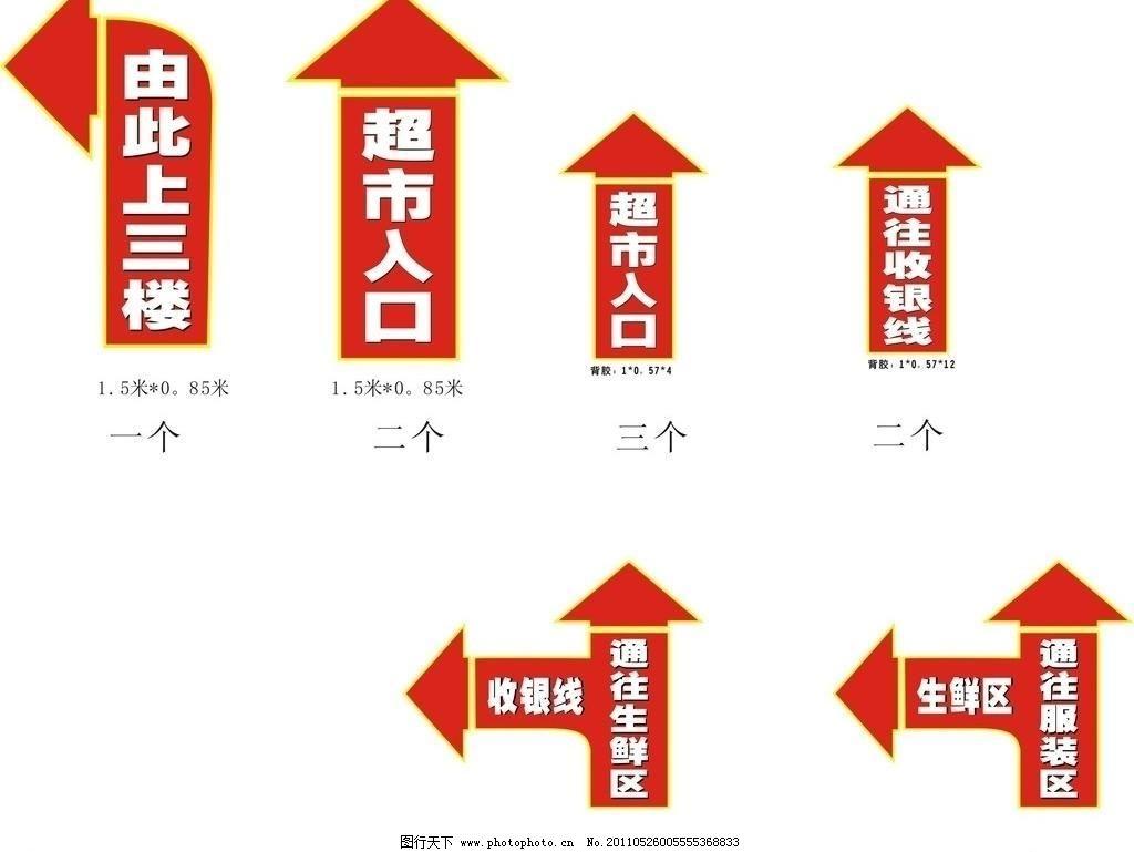 cdr cdr源文件 方向指示 广告设计 红色 箭头 图形 指示牌 指示牌模板