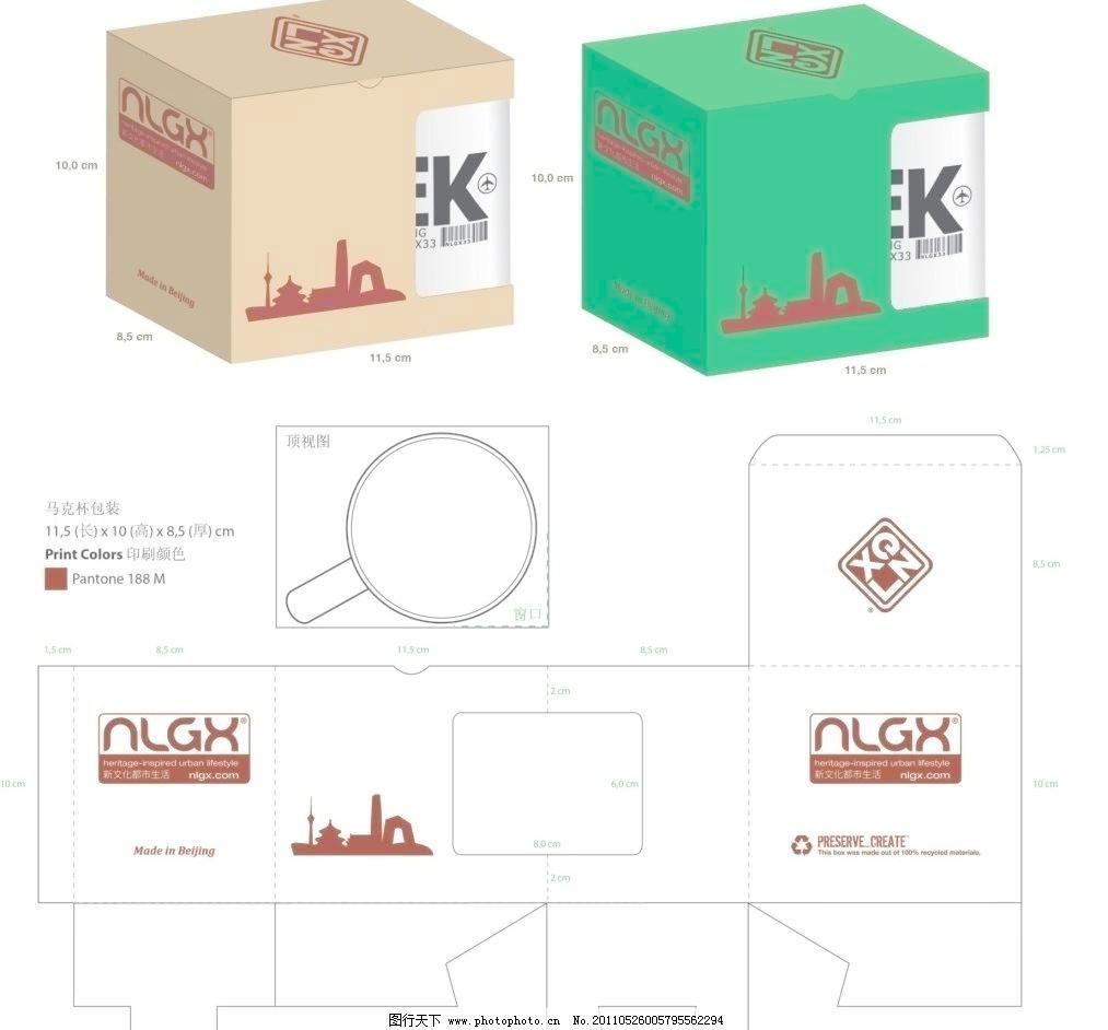 nlgx包装盒模板下载 nlgx包装盒 nlgx包装盒展开效果图 马克杯包装
