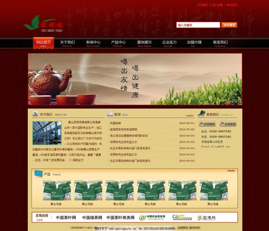 茶叶网图片_网页界面模板_ui界面设计_图行天下图库