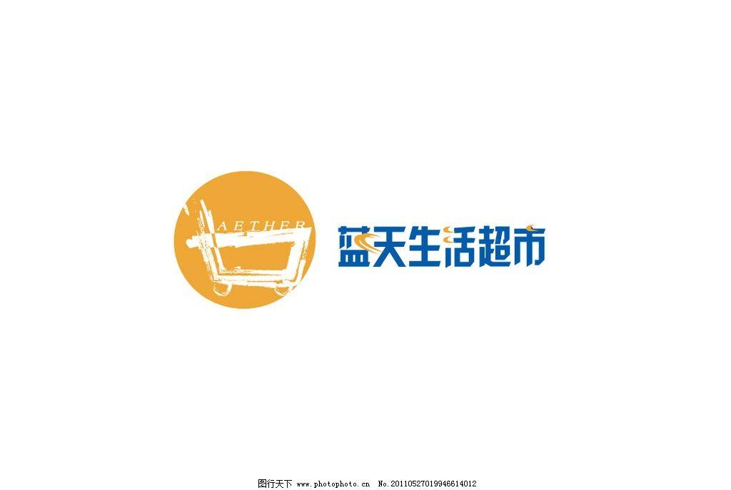 超市标志设计 标志设计 超市标志 矢量图库 企业logo标志 标识标志