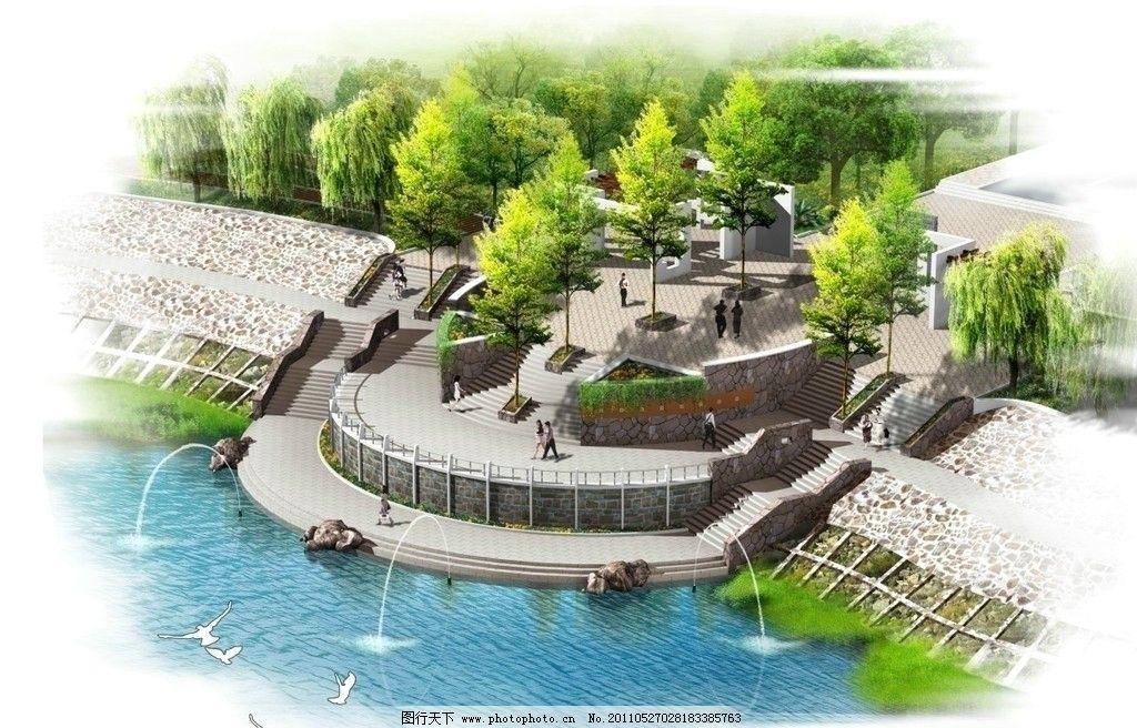 滨河景观设计 公园景观设计 河流源文件景观设计 溪水景观设计 溪水