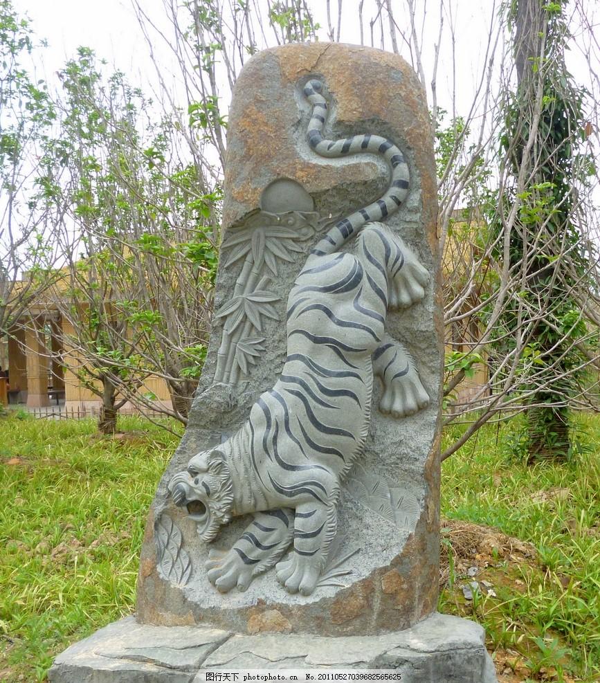 老虎石雕 老虎 南昌新动物园 雕塑 建筑园林 摄影 180dpi jpg