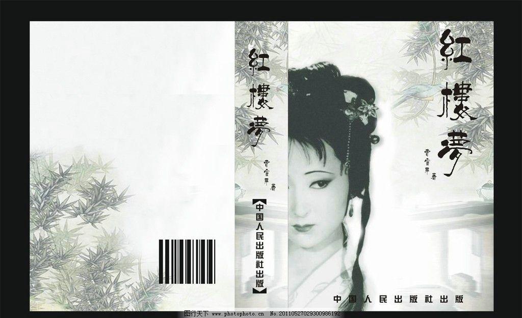 名著书籍封面设计