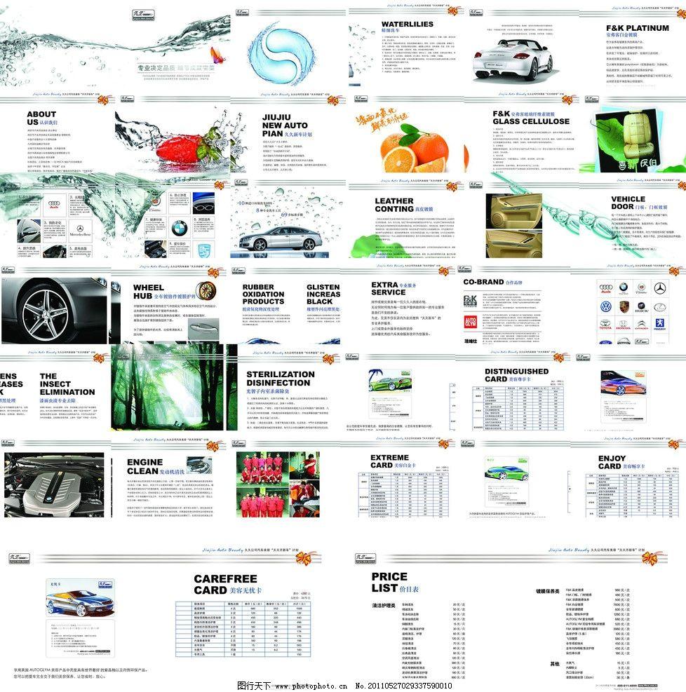 广告设计 画册设计  美容手册蝴蝶装 美容产品手册 蝴蝶装 内饰 汽车