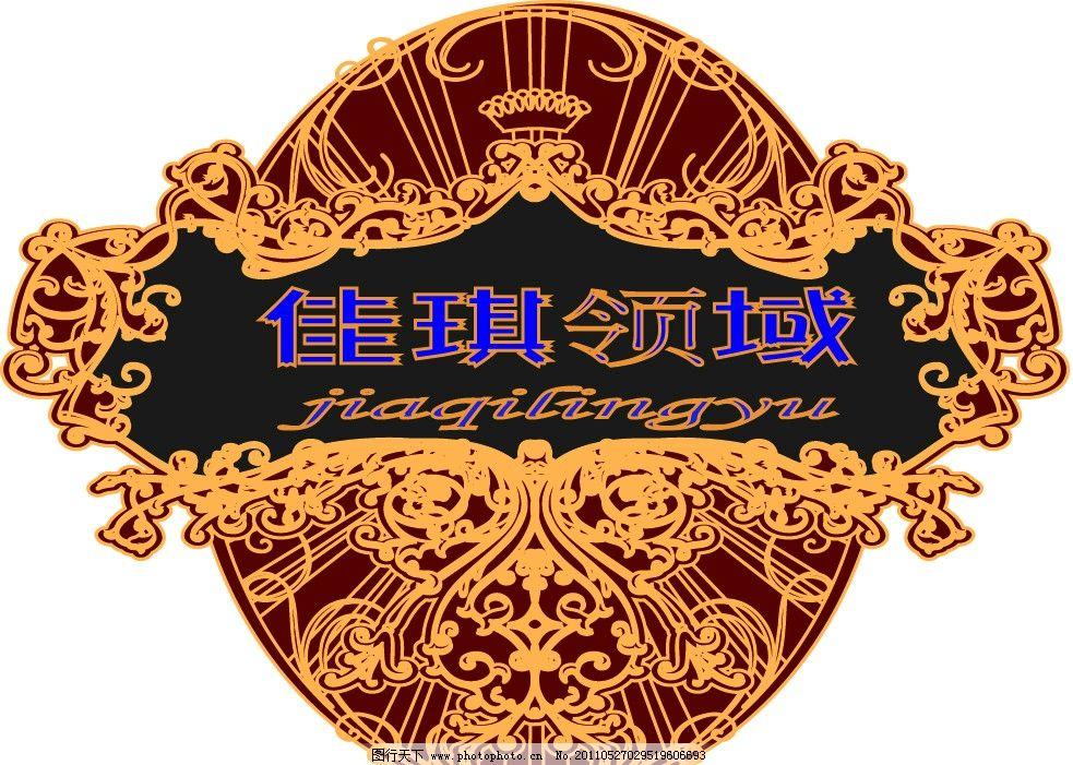 企业标识logo 标示 徽标 盾牌 徽章 logo 房地产广告 广告设计模板 源
