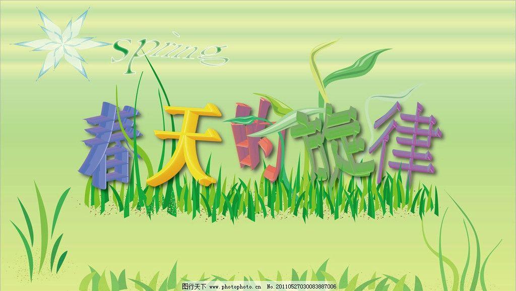 春天海报 春天 海报 立体字 春天旋律 旋律 小草 矢量 海报设计 广告