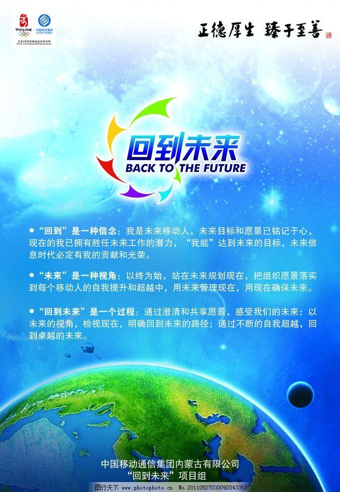 中国移动海报 中国移动 海报 蓝色背景 未来 地球 海报设计 广告设计