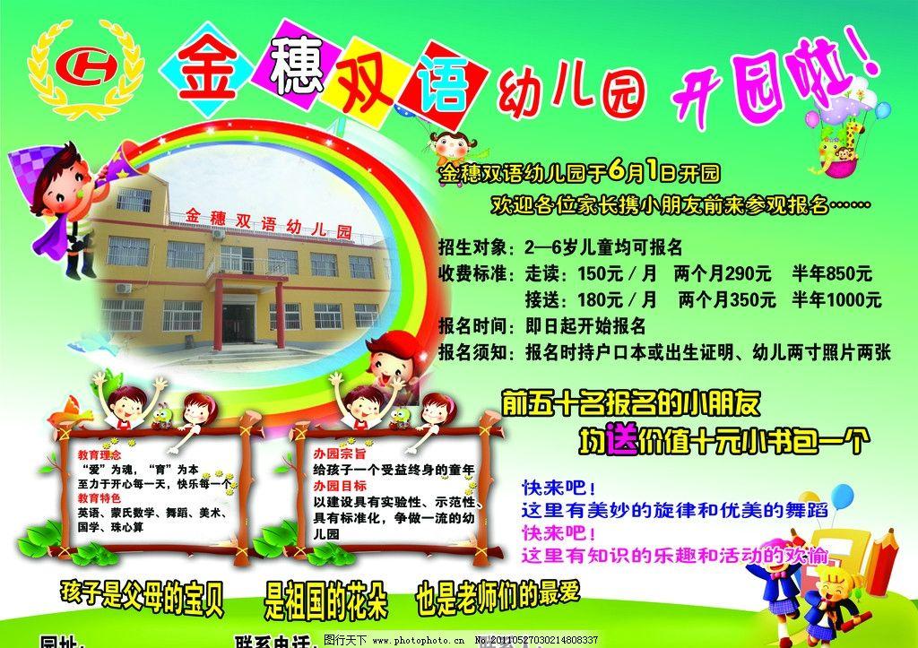 幼儿园模版 幼儿园模板 幼儿园背景模板 卡通 展板 展板模板 广告设计模板