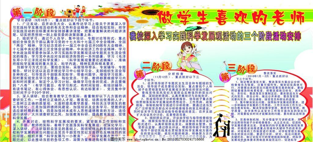 小学宣传展板模板 底图 菊花 小学生 老师 做学生喜欢的老师 矢量素材