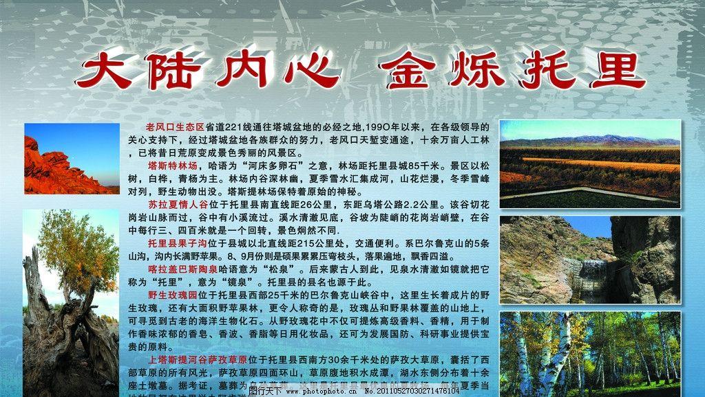 大陆内心 金烁托里 新疆 老风口生态区 塔斯特林场 苏拉夏情人谷