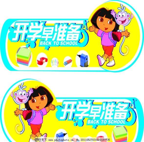 卡通 女孩 开学 准备 开学准备 文具 其他设计 广告设计 矢量 cdr