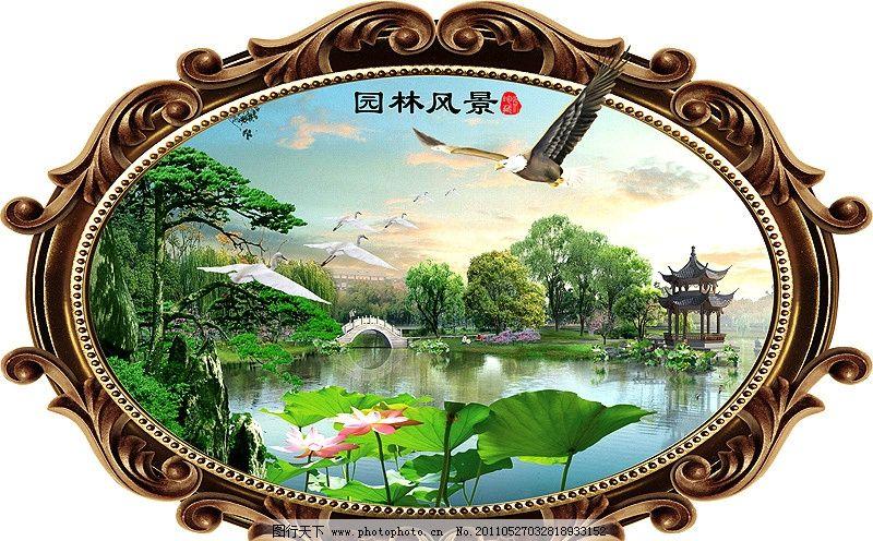 风景画 园林风景 山水画 山水风景 园林风光 欧式相框 椭圆形 荷花 天