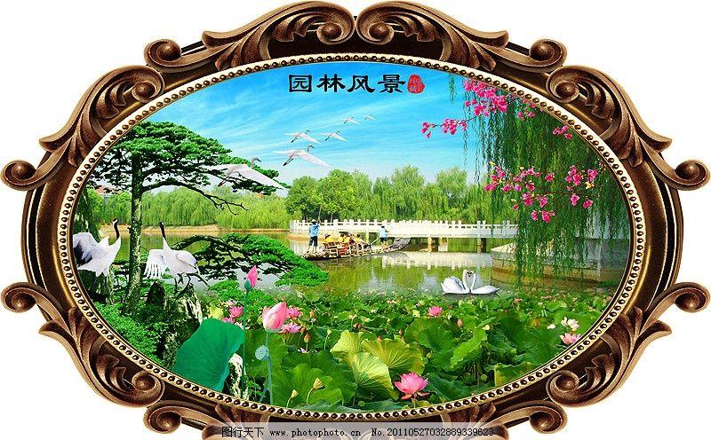 风景画 园林风景 山水画 山水风景 园林风光 欧式相框 椭圆形