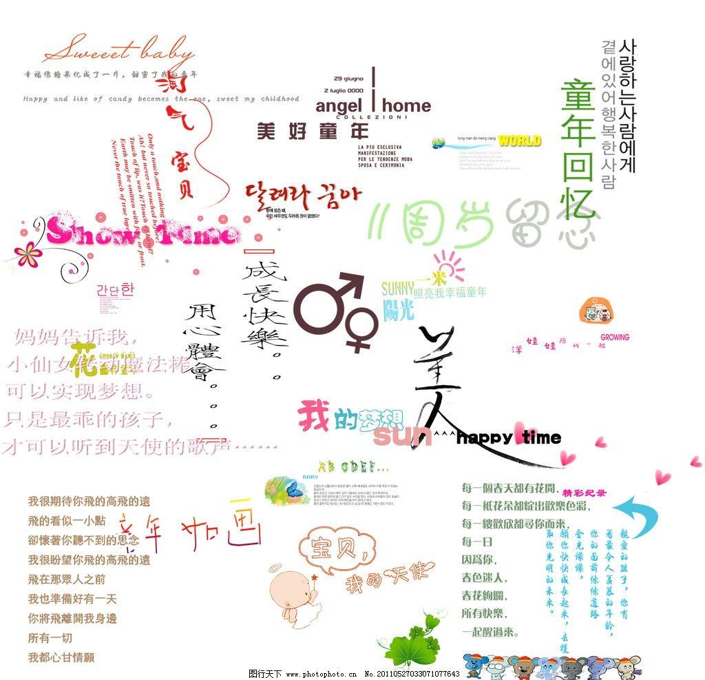 儿童文字素材图片