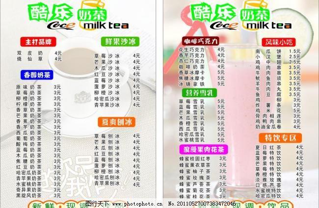 菜单 奶茶/奶茶店菜单图片