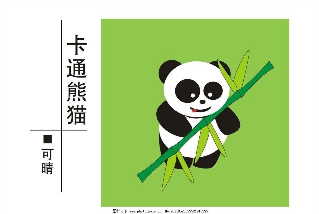 卡通熊猫 卡通 熊猫 竹子 动物 广告设计 矢量 cdr