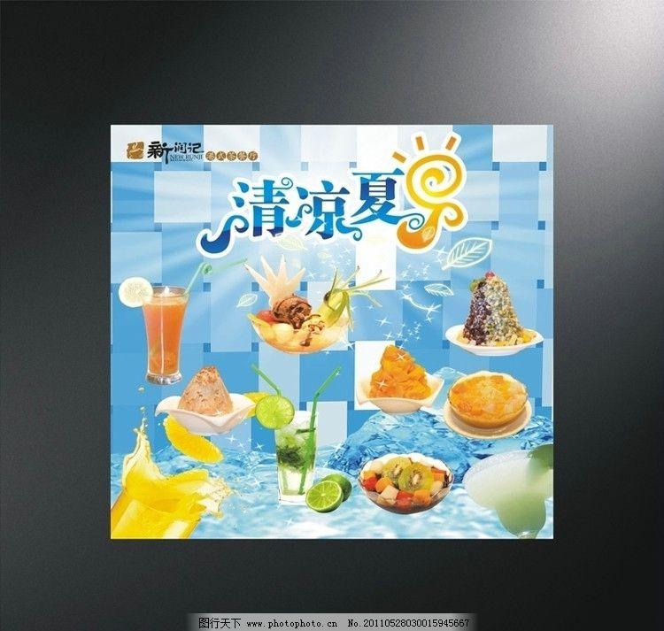 pop字体设计 夏威夷 红豆沙 冰品 冰粥 水果 清爽底纹 超市吊旗 餐厅