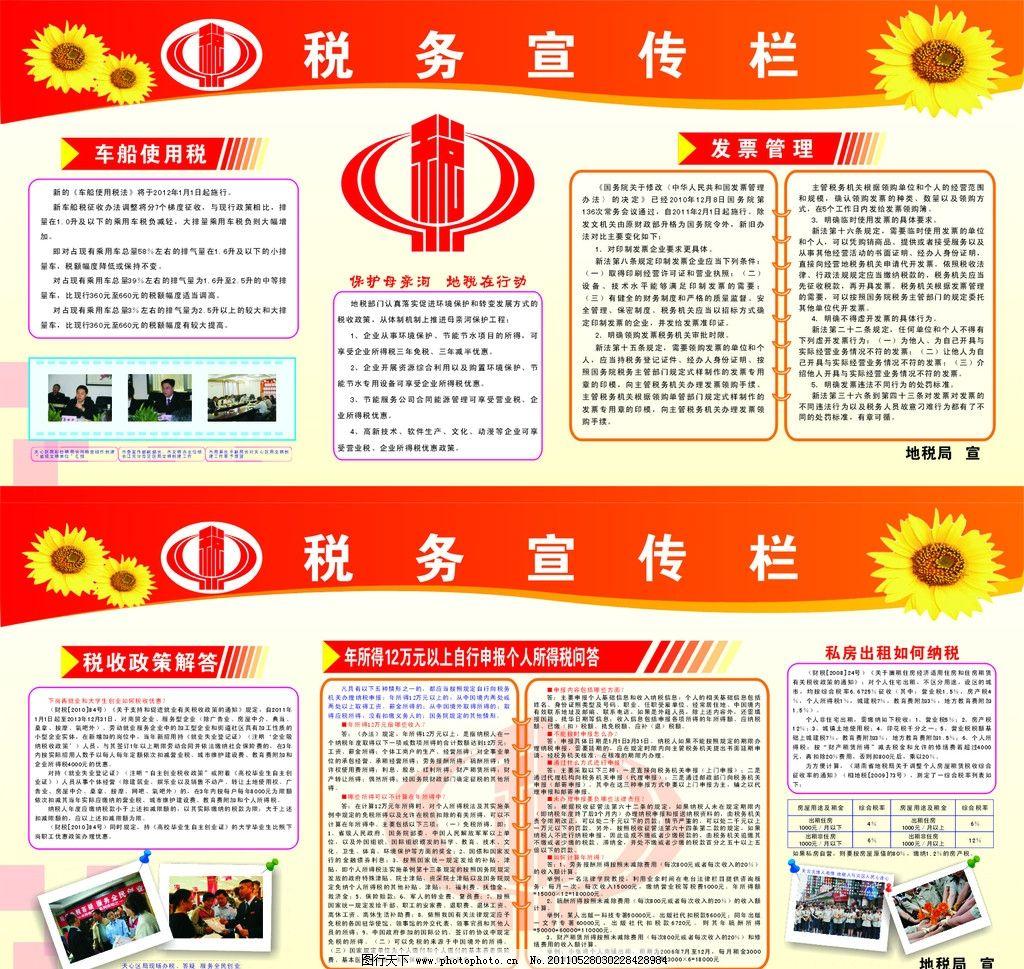 税务宣传栏 税收政策宣传栏 社区宣传版 地税 纳税 展板模板 广告设计