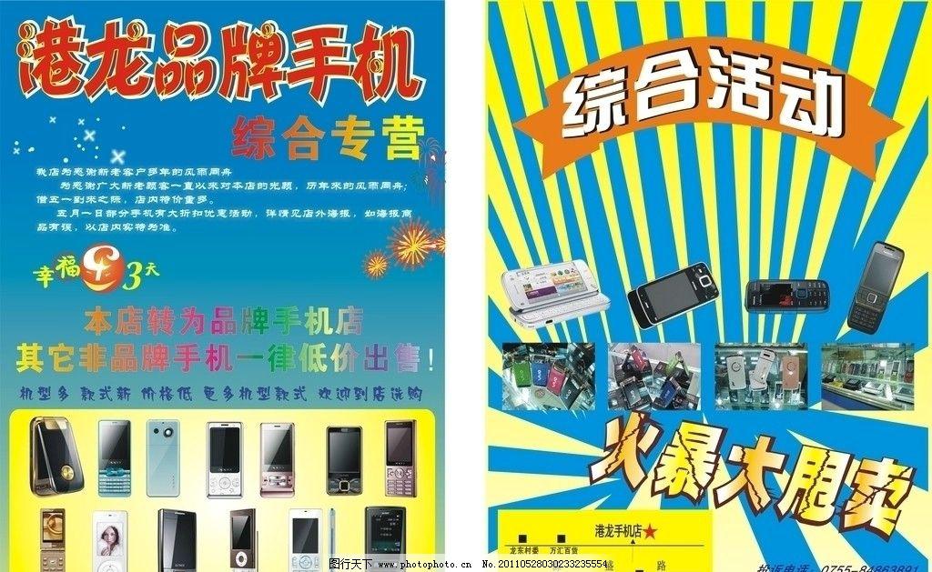 手机宣传单 港龙 蓝色 黄色 品牌手机 矢量