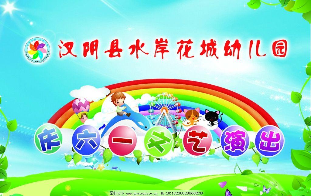 庆六一演出展板 快乐六一 六一儿童节 幼儿园 绿色 草地 彩虹