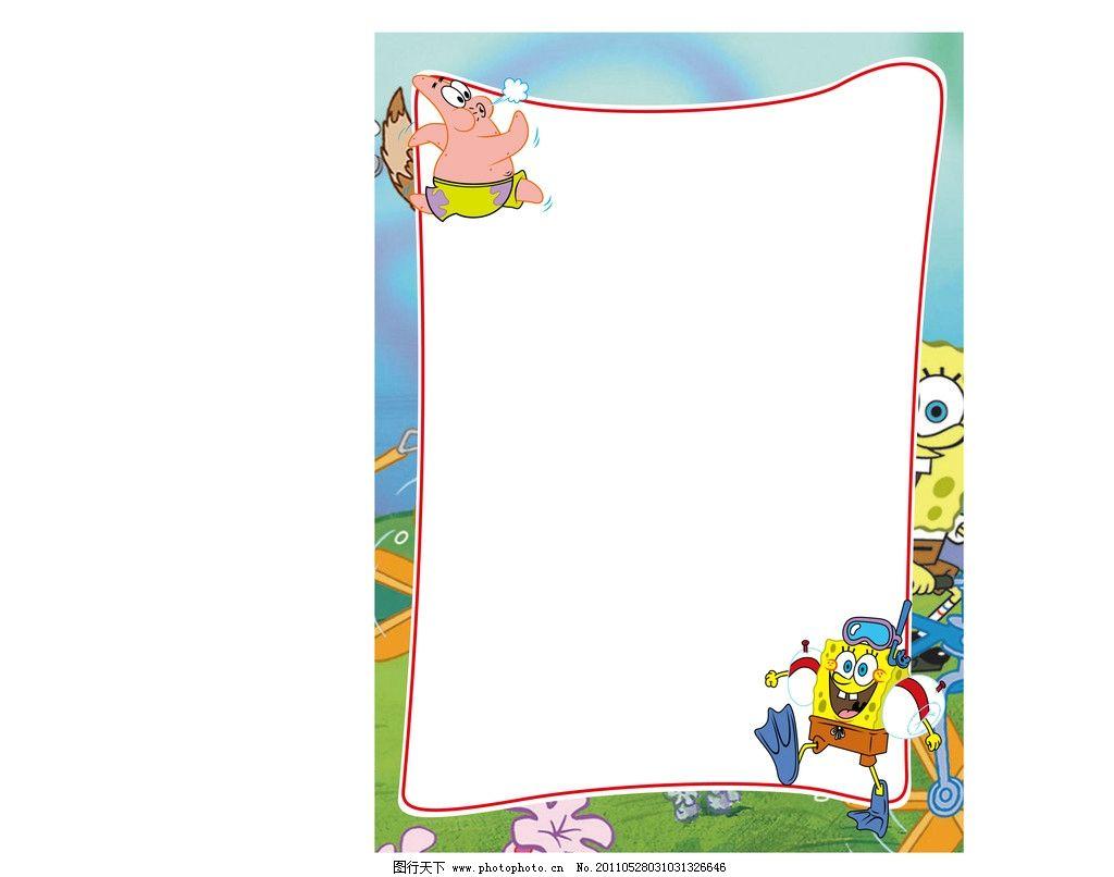 海绵宝宝 画板 海绵宝宝画板 儿童画板 其他设计 广告设计 矢量 ai