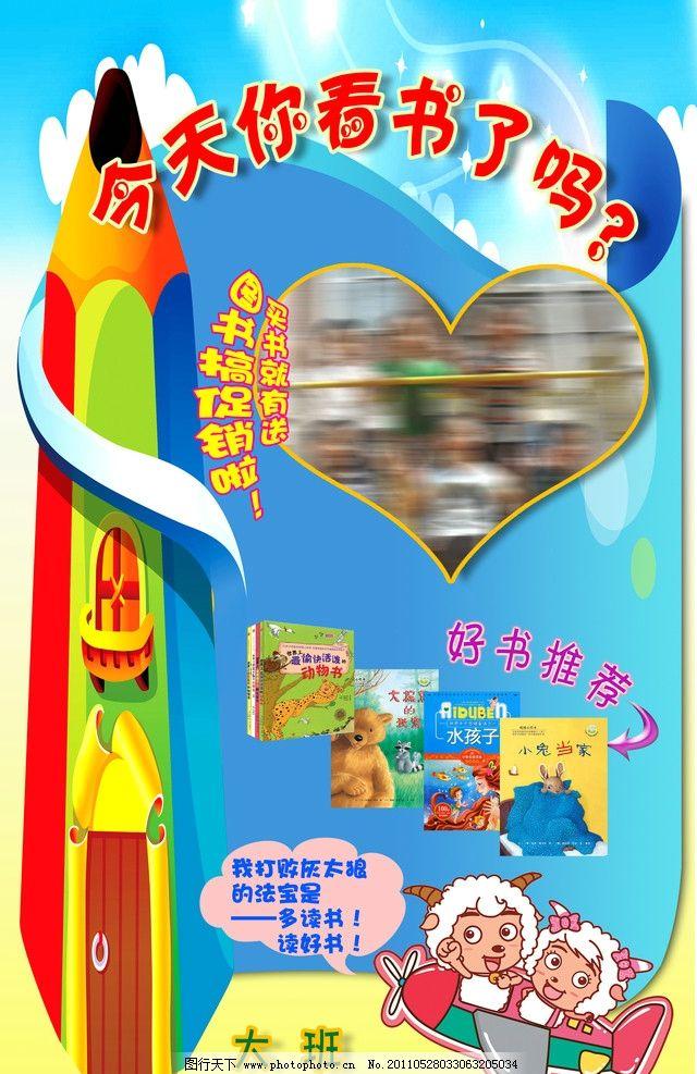 幼儿园读书节展板图片