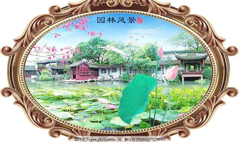 风景画 园林风景 壁画 船 丹顶鹤 挂画 荷花 园林风景素材下载