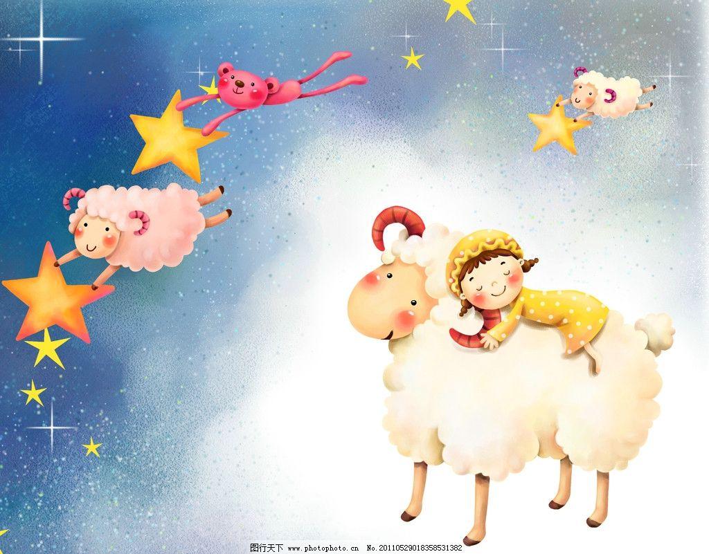 星空下的小羊 移门 卡通女孩 可爱女孩 星星 夜晚 五角星 动漫动画