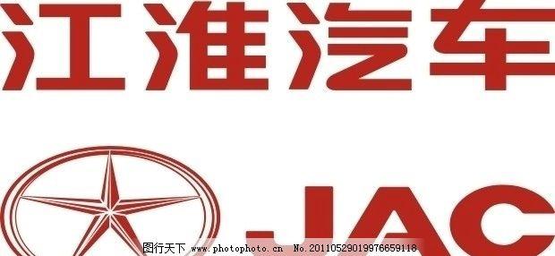 江淮汽车标志图片