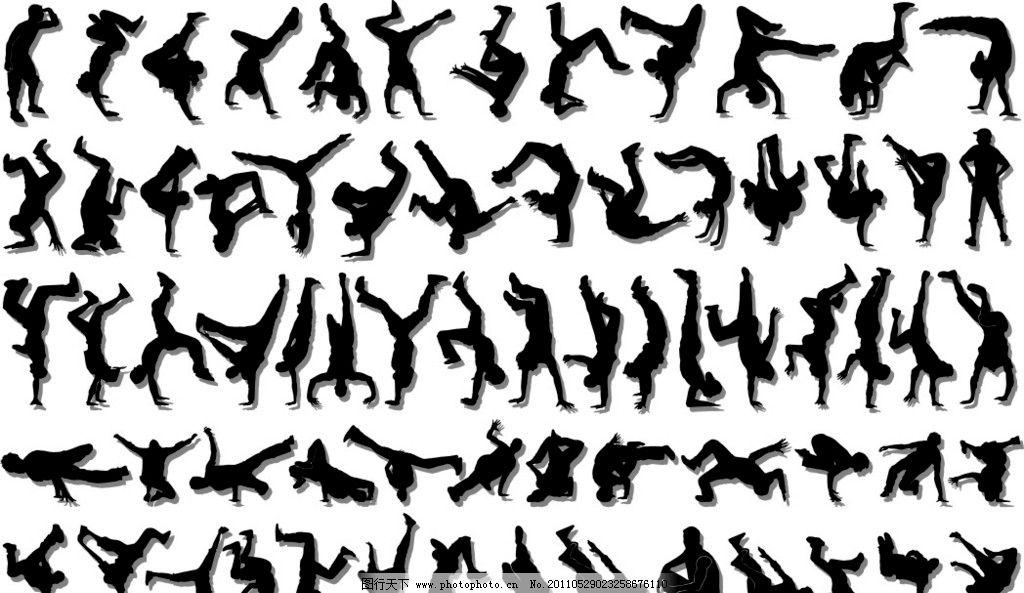 街舞 街舞教程 街舞动作 动作 翻转 跳跃 倒立 踢腿 托马斯 跃 街舞剪