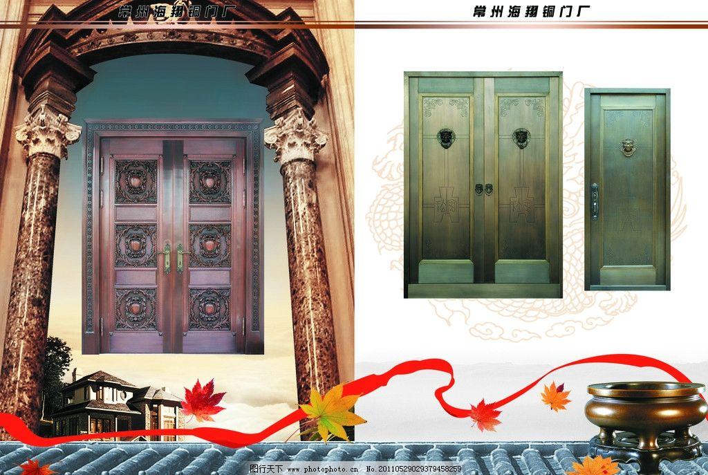 铜门画册 铜门 背景 仿古铜门 欧式风格建筑 枫叶 红漂带 香炉 古房瓦 画册设计 广告设计模板 源文件 300DPI PSD