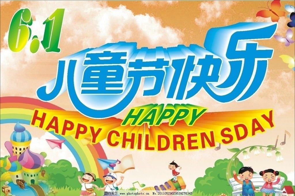 2011六一儿童节快乐图片