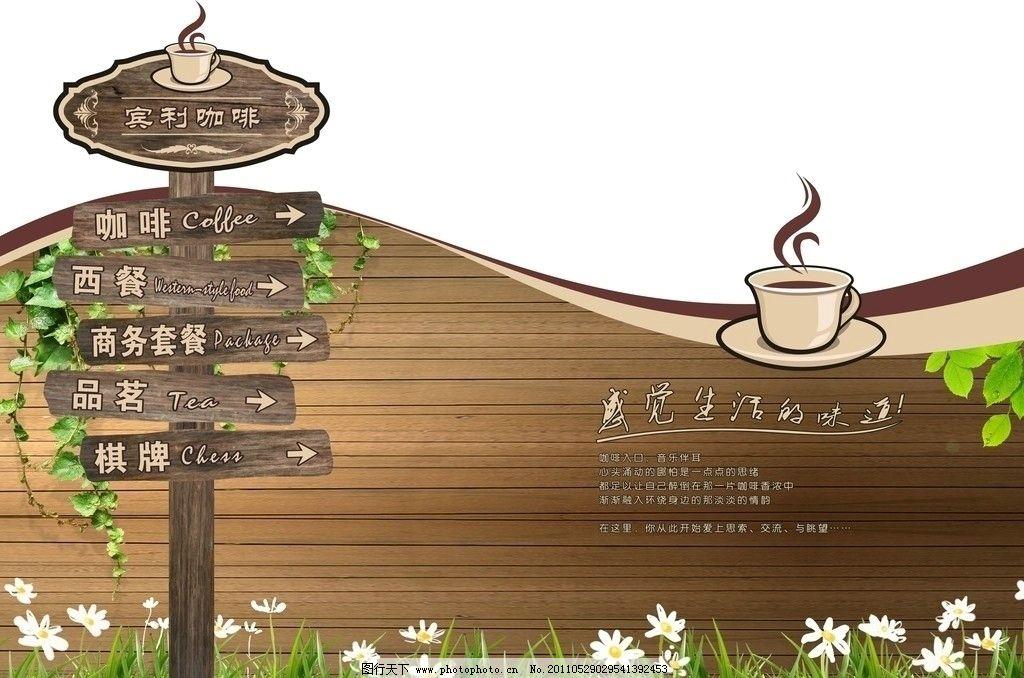 咖啡外墙设计 咖啡 咖啡杯 指路牌 藤蔓 木纹 异形设计 花 广告设计