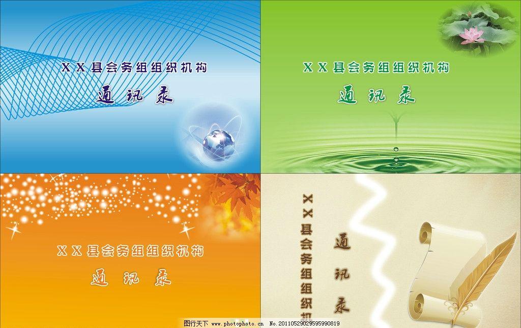 通讯录封面设计 通讯录      背景 花纹 水滴 羽毛笔 广告设计 矢量