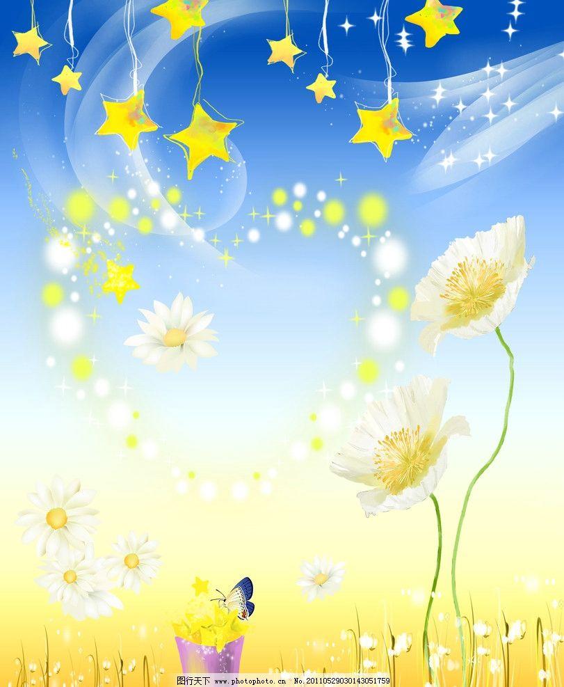 梦幻 花纹 星星 花朵 月亮