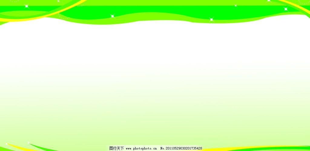 背景 绿色 模版 黄色 星星 造型 版面模版 制度 制度背景 展板模板图片