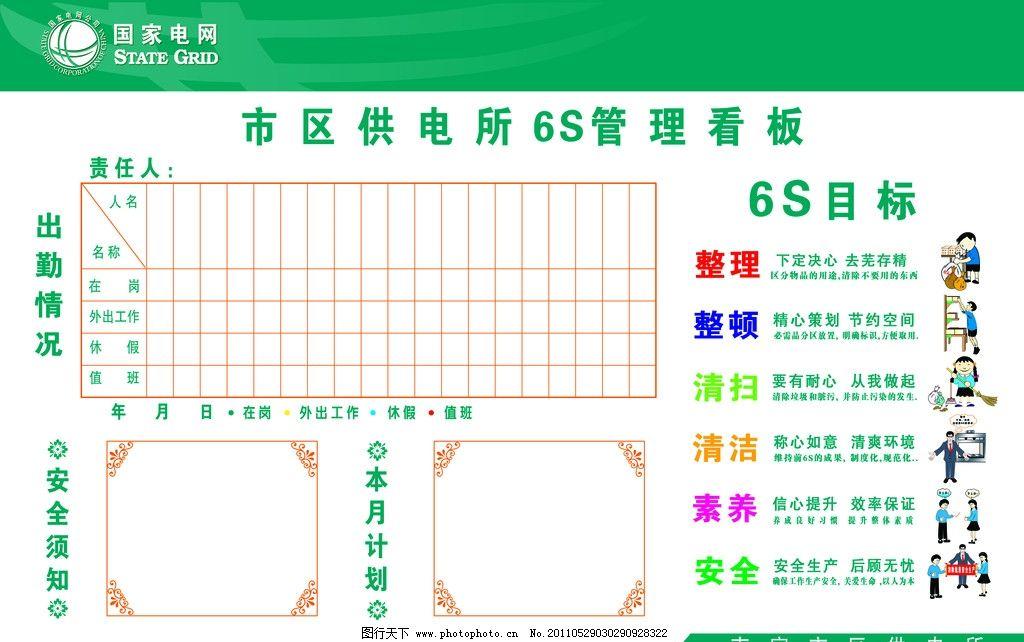 电力6s看板 6s看板 电力 经营看板 展板模板 广告设计模板 源文件 100图片
