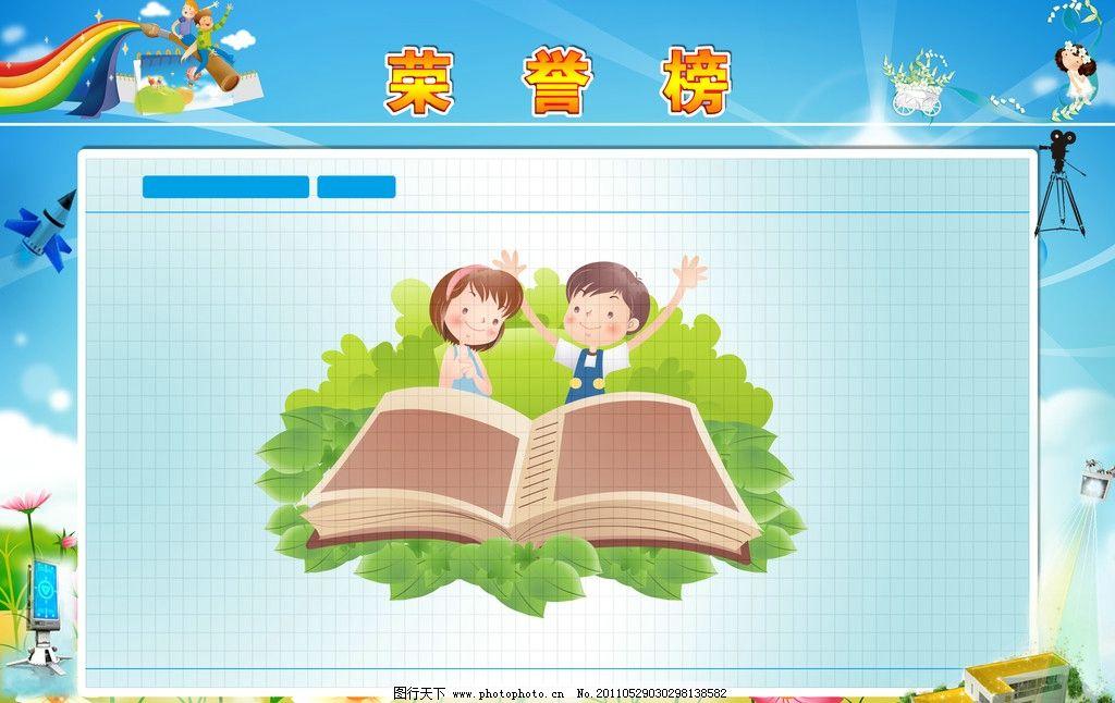 幼儿园荣誉展榜 孩子 荣誉榜 书 蓝天 草花 书本 展板 广告设计模板