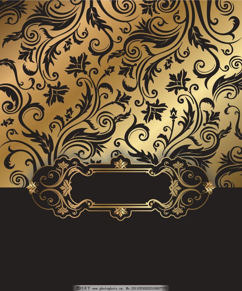 欧式边框 欧式古典花边 装饰花纹 装饰花边 装饰图案 曲线 弯曲 波浪