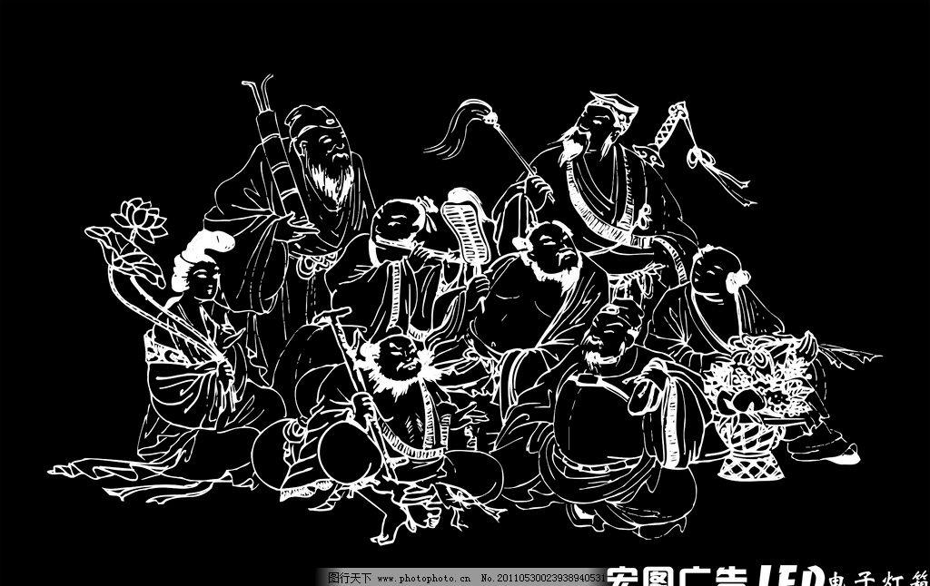 八仙过海 其他人物 线描人物 古代人物