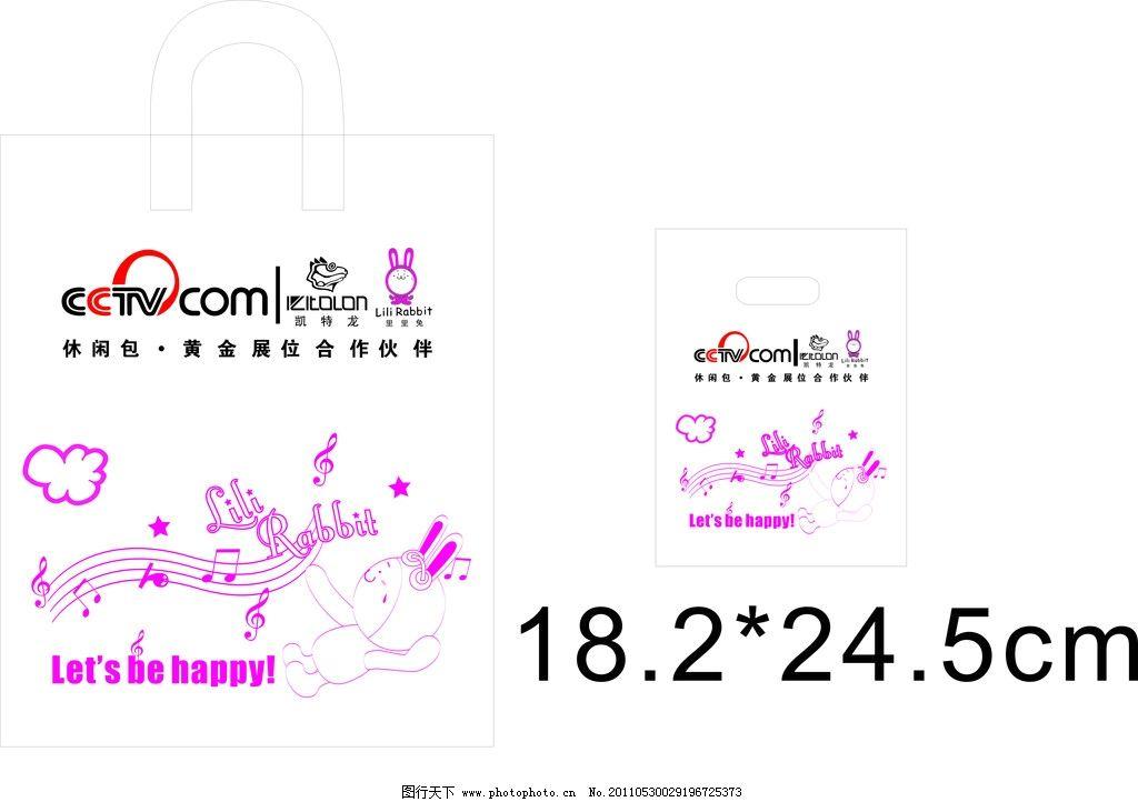 胶袋礼品袋 胶袋 礼品袋 袋子 矢量图 包装袋 包装设计 广告设计 矢量