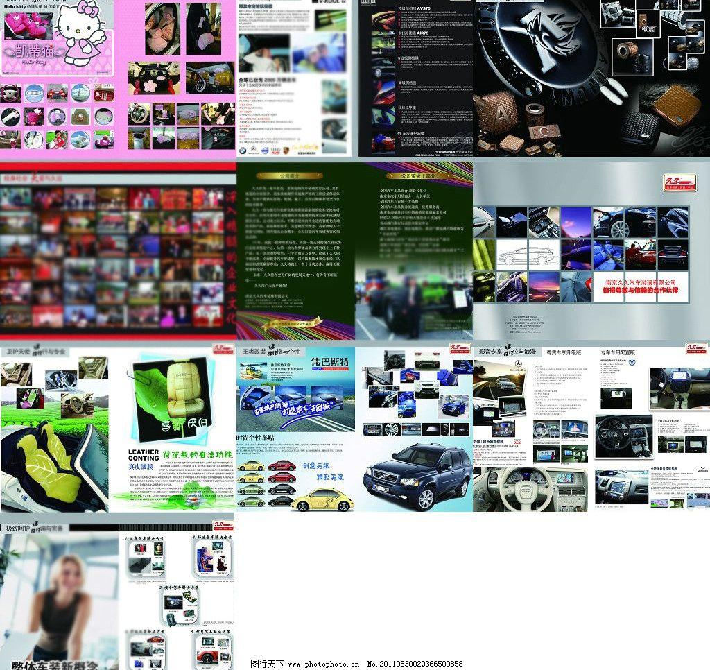 美容产品手册图片_画册设计_广告设计_图行天下图库