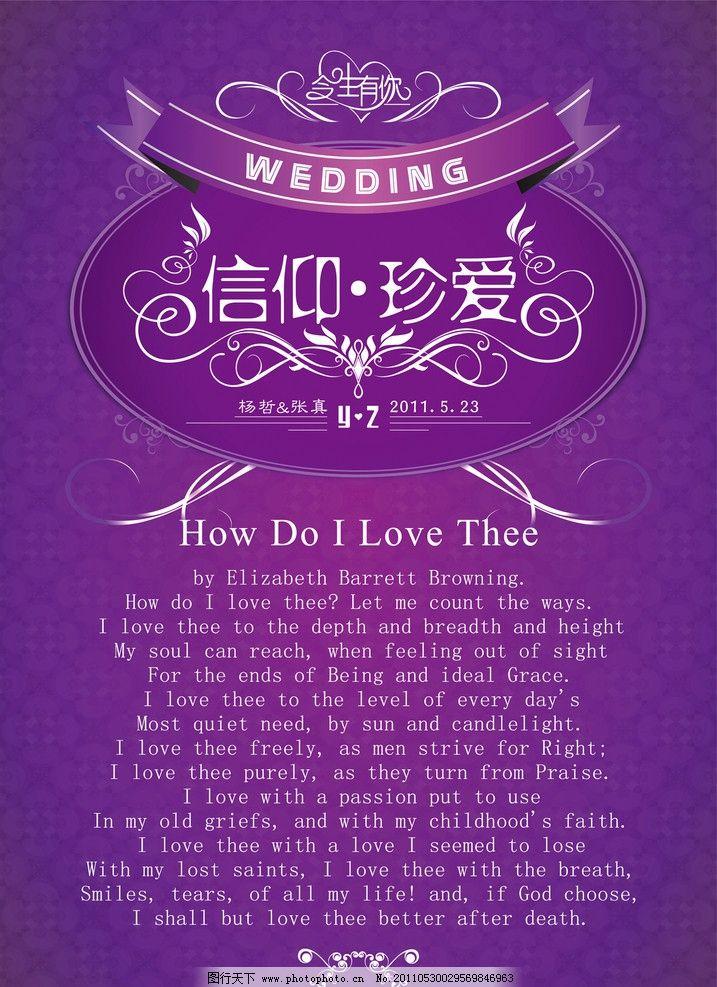 婚礼诗歌五线谱