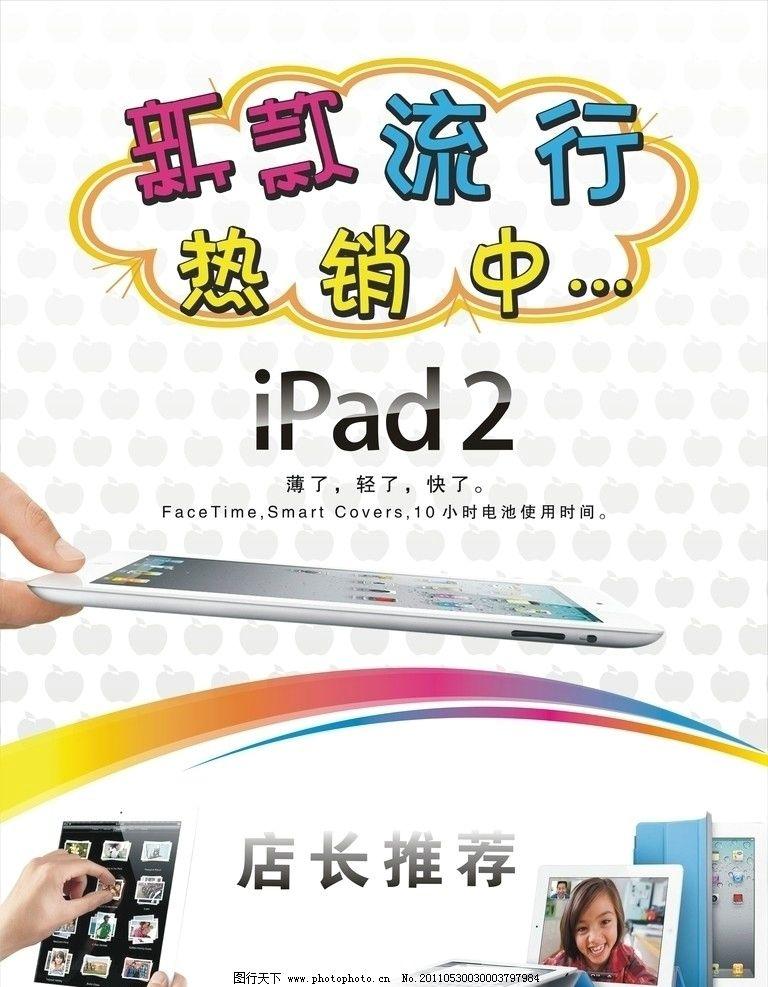 苹果手机海报 苹果手机 海报 ipad2 新款 流行 热销 形状 海报设计