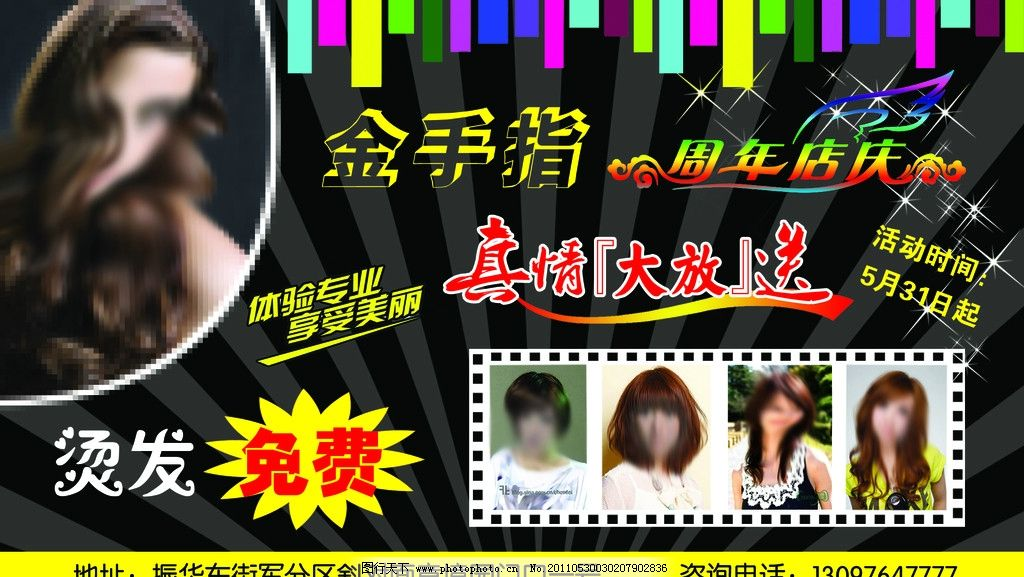 美发店周年庆典传单图片_展板模板_广告设计_图行天下