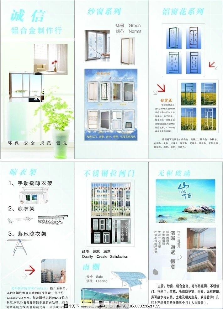 铝合金制作 不锈钢门窗标志 文字排版 不锈钢产品 dm宣传单 广告设计图片